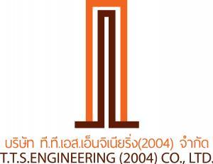 บริษัท ที.ที.เอส.เอ็นจิเนียริ่ง (2004) จำกัด